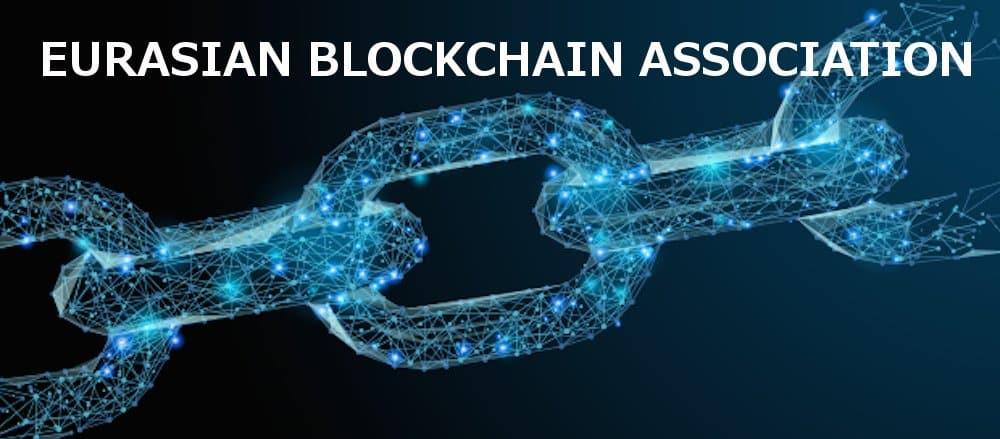 Eurasian Blockchain Association