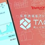 Taotao Cryptocurrency Trading Service Is All Set For the May 30, 2019 Launch